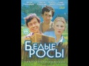 Белые росы White Dew 1983 фильм смотреть онлайн