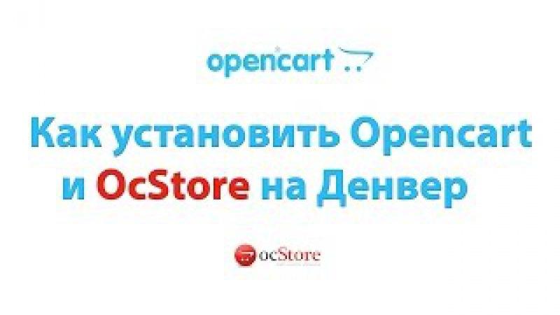 Как установить Opencart и OcStore на Денвер