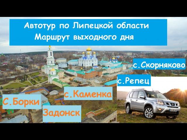 Авто маршрут выходного дня. Туризм в Липецкой области. Усадьбы. Монастыри. Памятники.