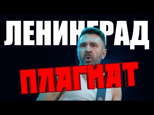 Плагиат. Группа Ленинград\\Plagiarism Leningrad