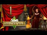 The Sims Medieval #1 - Создание нового королевства