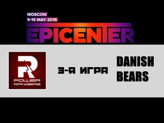 PowerRangers vs Danish Bears #3 (bo3) | EPICENTER: Moscow, 09.04.16