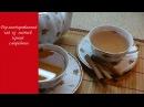 Ферментированный чай из листьев черной смородины. Ароматный чай в домашних усло...