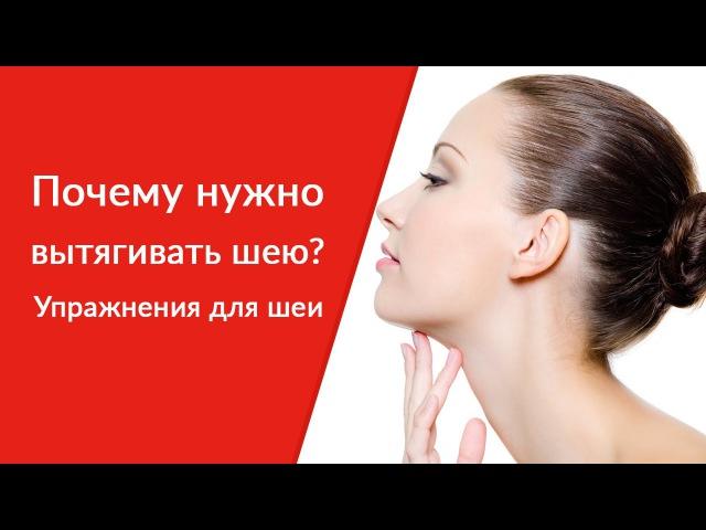 Почему нужно вытягивать шею? Упражнения для шеи.[Галина Гроссманн]