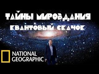 National Geographic.Тайны мироздания.Квантовый скачок.