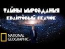 National Geographic Тайны мироздания Квантовый скачок