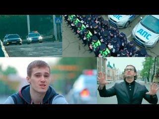 Иркутяне и инспекторы ГИБДД сняли видеоклип для участников дорожного движения
