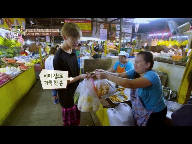 방콕의 큰손 엄마에 뱀뱀, 짐걸이() 변신! 힘줄 터지겠네~ 내 친구의 집은 어