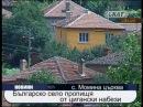 Българско село пропищя от цигански набези!