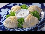 «Правильные Манты узбекский рецепт» - «Узбекский Суп Нарын» - Узбекская кухня