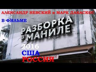 РАЗБОРКА В МАНИЛЕ (2016).Полная версия.США.Россия.Боевик.