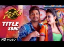 Sarrainodu Title Song Full Video Song Sarrainodu Allu Arjun Rakul Preet Catherine Tresa