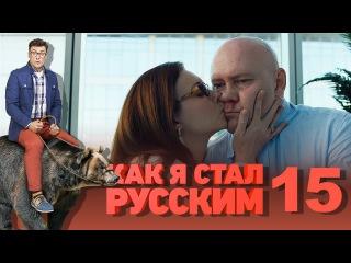 Как я стал русским - Сезон 1 Серия 15