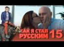Как я стал русским Сезон 1 Серия 15 русская комедия HD