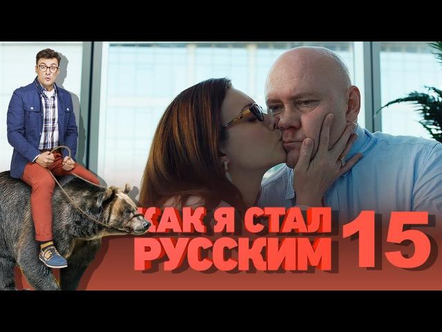 Как я стал русским - Сезон 1 Серия 15 - русская комедия HD