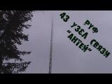 43 Узел связи ВМФ России
