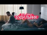 Егор Крид - Будильник (премьера 2015)/Good MUSIC | Хорошая Музыка