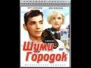 Шуми, городок! (1939) фильм смотреть онлайн
