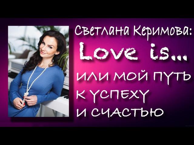 СВЕТЛАНА КЕРИМОВА и Слава Бунеску в интервью на тему: Love is... или мой путь к успеху и счастью!
