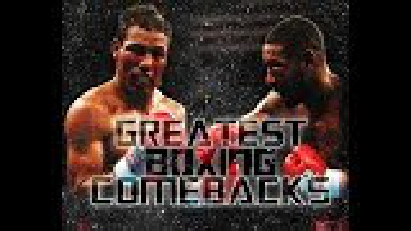 Greatest Boxing Comebacks | Лучшие