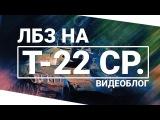Видеоблог - ЛБЗ на Т-22 ср.