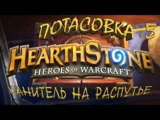 Hearthstone Потасовка #5 Канитель на распутье [Funny and Lucky Moments Android, PC]