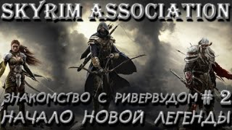 Знакомство с Ривервудом ● The Elder Scrolls Skyrim Association 500 Mods 2 [60FPS PC]