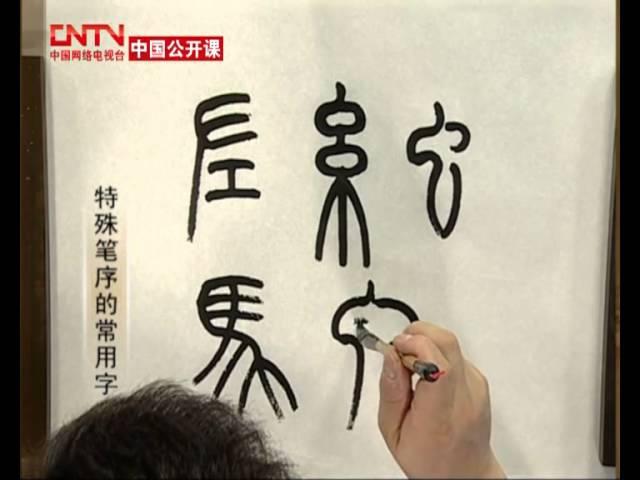 часть 1 中国书法技法大全:篆书第一部分第4讲 小篆的书写笔序--初...