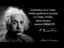 Подумай о смысле своей жизни. Канал Расширение Мировоззрения .