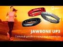 Обзор умного браслета Jawbone UP3
