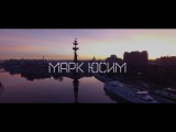 Марк Юсим - M.Y. Cover Project