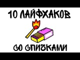 10  ЛАЙФХАКОВ СО СПИЧКАМИ 10 ЛАЙФХАКОВ КОТОРЫЕ УПРОСТЯТ ВАШУ ЖИЗНЬ!!#лайфхак#10#Спички#