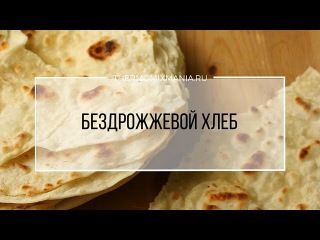 Бездрожжевой хлеб - Рецепт Термомикс.