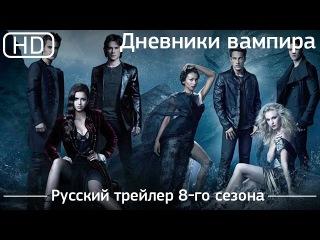 Дневники вампира (The Vampire Diaries). Русский трейлер 8-го сезона