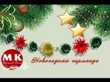 Мастер-класс Канзаши.Новогоднее украшение на Елку.Гирлянда Канзаши/Christmas garland Kanzashi.