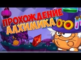 ВОРМИКС   ПРОХОЖДЕНИЕ АЛХИМИКА. Перезалив от Petya Koshelev