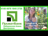 АЛИНА ЛИБЕРАНСКАЯ - СРОЧНО НУЖНА ПОМОЩЬ