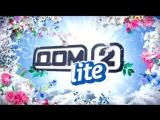 ДОМ 2 (Dom-2) 13 декабря - Дневной эфир - ЛАЙТ (Lite). 13 декабря 2015. 4234 день. 13.12.15
