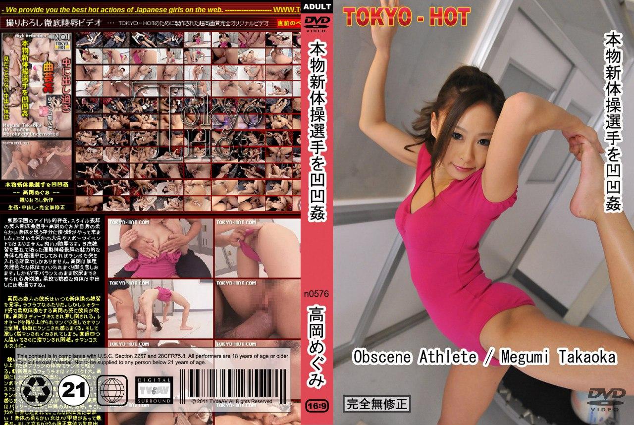 Tokyo Hot n0576 Megumi Takaoka
