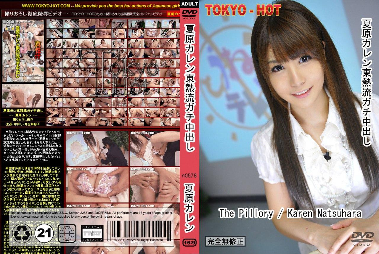 Tokyo Hot n0578 Karen Natsuhara