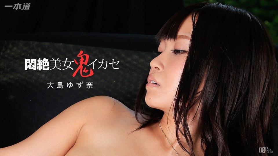 1pondo 111915_192 Yuzuna Oshima
