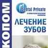 DENTAL PRIVATE Новосибирск