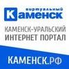 Виртуальный Каменск-Уральский