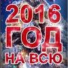 НОВОГОДНИЙ КОРПОРАТИВ 2016!