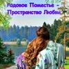 """Слёт Любящих Сердец в РП """"Радужные Курорты"""""""