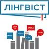 """""""Лингвист"""" - иностранная учебная литература"""