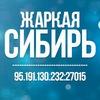 Жаркая Сибирь © CS 1.6