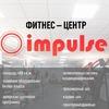Фитнес-центр IMPULSE
