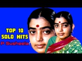 Top 10 Melodies of P Susheela | Malayalam Movie Audio Jukebox