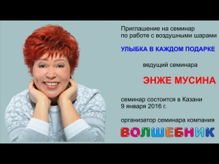 Мусина Энже. Приглашение на семинар в Казани.